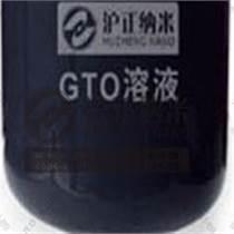 GTO溶液(水性)