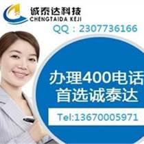 青島免費400電話特點介紹