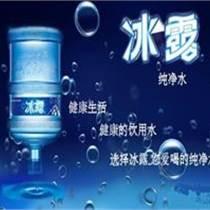 德坭新村冰露纯净水代理送水优惠