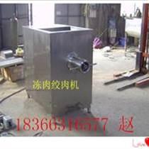 千秋機械供應凍肉絞肉機JR-130L