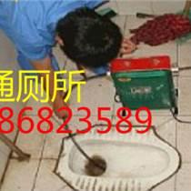 广州市越秀区黄花岗疏通厕所13286823589