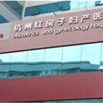杭州婦幼保健醫院