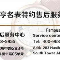 上海欧米茄手表误差