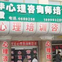 新疆吐魯番健康管理師培訓報名就選華霞職業培訓學校