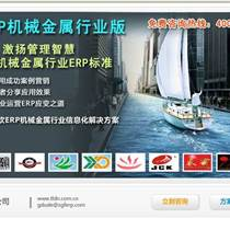 機械ERP系統管理軟件