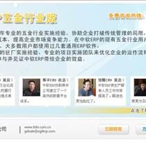五金ERP行業管理軟件