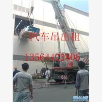 华亭镇25吨汽车吊出租冲床吊装