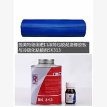 滾筒冷包膠粘合劑SK313