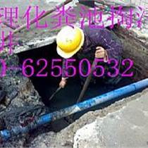 房山良乡化粪池清理62550532清理化粪池