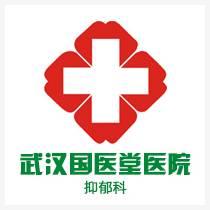 武汉价格诚信的神经症治疗医院