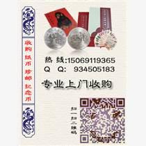 10奥运纪念钞回收价格表