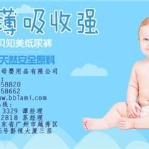 海口母嬰用品加盟價格丨貝知美