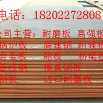蚌埠武鋼產35碳結鋼板批發價格