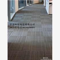 家庭地毯定做北京工程地毯銷售