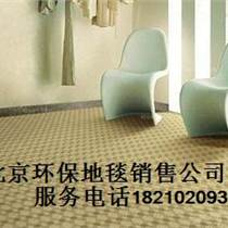 北京地毯銷售 辦公地毯地毯價格