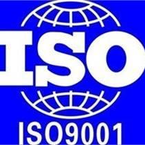 唐山iso9001專業認證