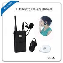 無線導游講解器一對多智聯牌會議語音系統