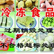 上海过期变质奶粉饮料矿泉水销毁