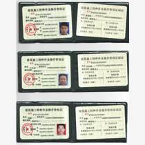 上海建筑施工特種操作證(電工