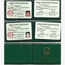 上海建筑施工特種操作證(焊工