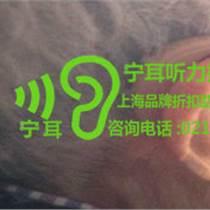 耳道式助聽器折扣店浦東助聽器