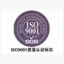 滄州iso9000體系認證行業領先