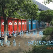 海宁悦目临时移动厕所租赁销售