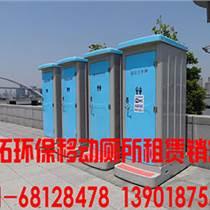 海宁多样式环保流动厕所租赁销售