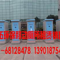 平湖细节化流动环保厕所销售租赁
