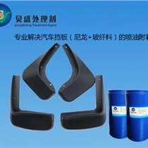 供應炅盛尼龍處理劑 解決純尼龍 改性尼龍噴油附著