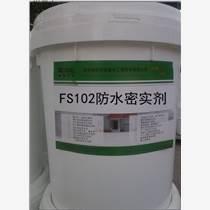 FS102混凝土防水密實劑