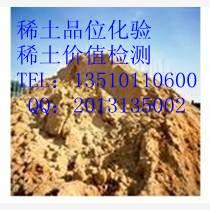 惠州黑泥矿检测铑铱铁含量找韩S