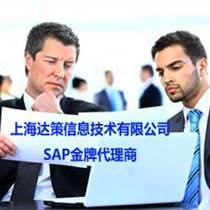 生产制造企业管理软件 ERP系统管理软件上海达策SA