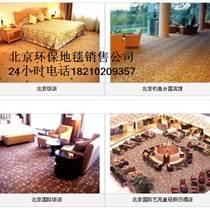 北京写字楼专用地毯销售地毯维修楼梯地毯铺装
