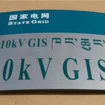 鋁型材標牌制作,沈陽制作鋁合金烤漆牌,鋁型材門牌,弧形牌制作