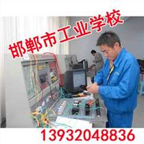 邯郸电工培训,电工培训拥有美好未来【工业学校】