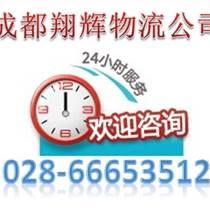 成都到河北沧州市物流货运专线、价格实惠