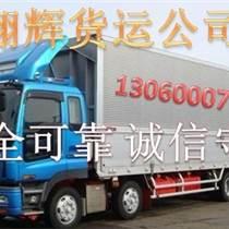 '成都到河北辛集市物流运输公司'