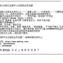 湖南纬德平台招商会员代理