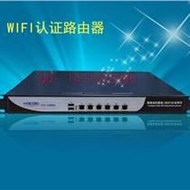web认证无线路由器wifi认证路由