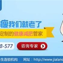 北京埋线减肥中心哪家好嘉兰蒂娜减肥大品牌