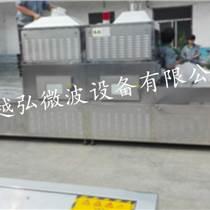 化工原料微波干燥脱水设备