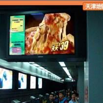 天津地铁视频广告招商