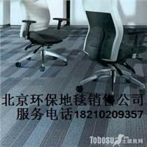 北京山花地毯公司以寫字樓地毯