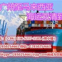 马来西亚专线--新山 柔佛海运双清到门服务 马来西亚