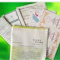 保險票據印刷,商業票據批發
