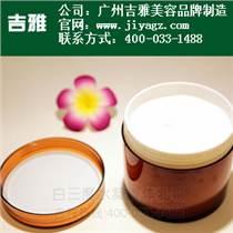 廣州化妝品代加工隔離霜OEM吉雅