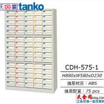 天鋼CDH-575-1防油抽屜零件柜