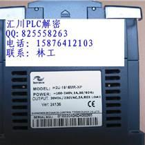 DELTA臺達AH500解鎖PLC解碼