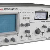 MEJF-2002局部放电测试仪